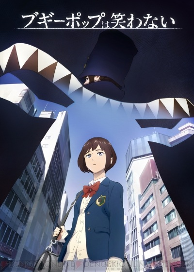 Promo art for the winter 2019 reboot of Boogiepop Phantom: Boogiepop wa Warawanai